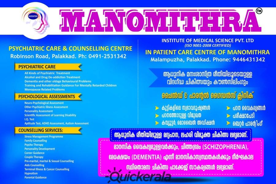 Manomithra Institute of Medical Science in palakkad-town